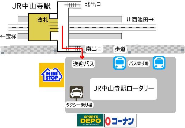 無料送迎バス 医療法人愛心会 東宝塚さとう病院