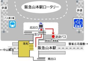 無料送迎車 医療法人愛心会 東宝塚さとう病院