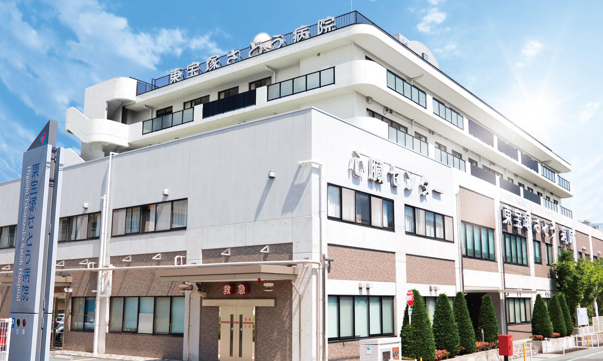 医療法人愛心会 東宝塚さとう病院